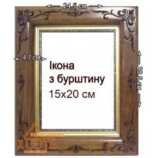 Рамка стекло плоская-резьба 15х20 см
