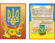 Символика Украины - СУ
