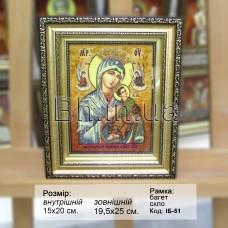 """Ікона Божа матір """"Неустанна поміч"""" (ІБ-51) 15х20  см."""