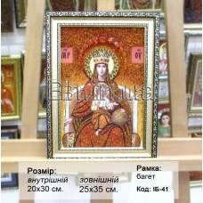 """Всецариця"" (ІБ-41) ікона Божої Матері 20х30 см."