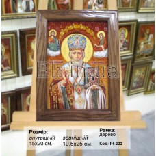 """Ікона """"Святий Миколай  чудотворець"""" (ІЧ-222) 15х20 см."""