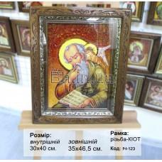 """Ікона  """"СВЯТИЙ АПОСТОЛ ІОАНН ( ІВАН ) БОГОСЛОВ""""  (ІЧ-123) 30х40 см."""