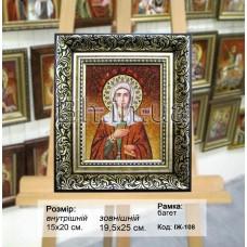 """Ікона іменна """"Праматір Єва"""" (ІЖ-108) 15х20 см."""
