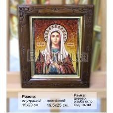 """Ікона іменна """"Свята Емілія"""" (ІЖ-169) 15х20 см."""