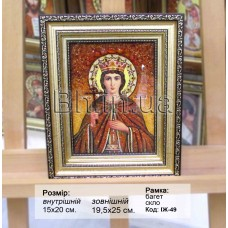 """Ікона імення """"Свята великомучениця Катерина"""" (ІЖ-49) 15х20 см."""