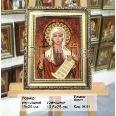 """Ікона іменна  """"Свята мучениця Тетяна"""" (ІЖ-51) 15х20 см."""