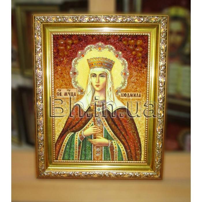 """Ікона іменна """"Свята мучениця Людмила"""" (ІЖ-71)  15х20 см."""