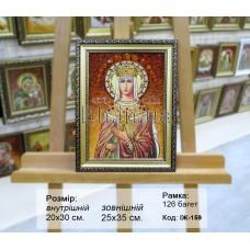 """Ікона іменна""""Свята цариця Олександра""""  (ІЖ-159) 20х30 см."""