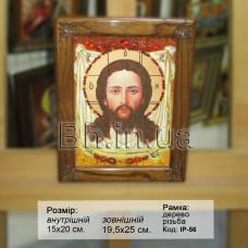 """Ікона """"Спас Нерукотворний """" (ір-56) 15x20 см."""