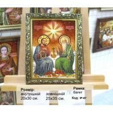 """Ікона """"Свята Трійця"""" (ІР-7) 20x30 см."""