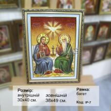 """Ікона """"Свята Трійця"""" (ІР-7) 30x40 см."""