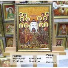 """Ікона """"Собор 12 апостолів""""  (ІР-75) 30x40 см."""