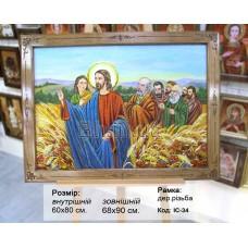 """Ікона """"Ісус в житі""""  (ІС-34) 60х80 см."""
