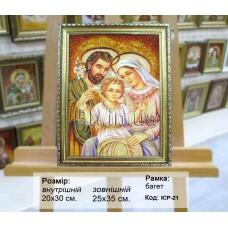 """Ікона """"Свята родина"""" (ІСР-21) 20х30 см."""