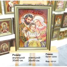 """Ікона """"Свята родина"""" (ІСР-21) 30х40 см."""