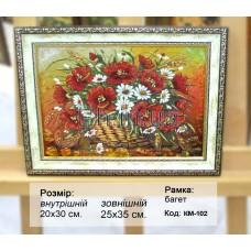 Квіти маки (КМ-102) 20х30 см.