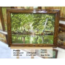 Пейзаж класичний (П-116) 40х60 см.