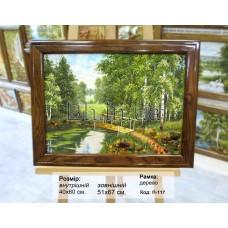 Пейзаж класичний (П-117) 40х60 см.