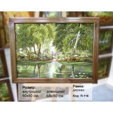 Пейзаж класичний (П-116) 60х80 см.