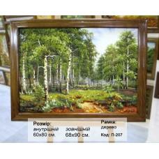 Пейзаж класичний (П-207) 60х80 см.
