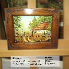 Пейзаж Український (ПУ-51) 15х20 см.