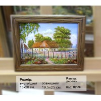 Пейзаж Український (ПУ-70) 15х20 см.