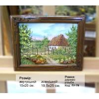 Пейзаж Український (ПУ-78) 15х20 см.