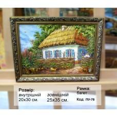 Пейзаж Український (ПУ-75) 20х30 см.