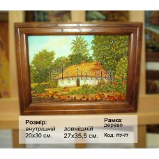 Пейзаж Український (ПУ-77) 20х30 см.
