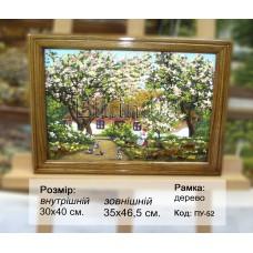 Пейзаж Український (ПУ-52) 30х40 см.