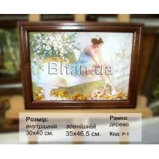 Романтичні сюжети (Р-1) 30х40 см.