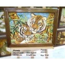 Тигри (ТТ-37) 40х60 см.