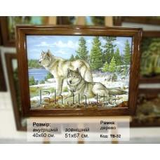Вовки (ТВ-32) 40х60 см.