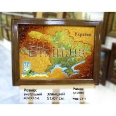 Символіка України (СУ-1) 40х60 см.