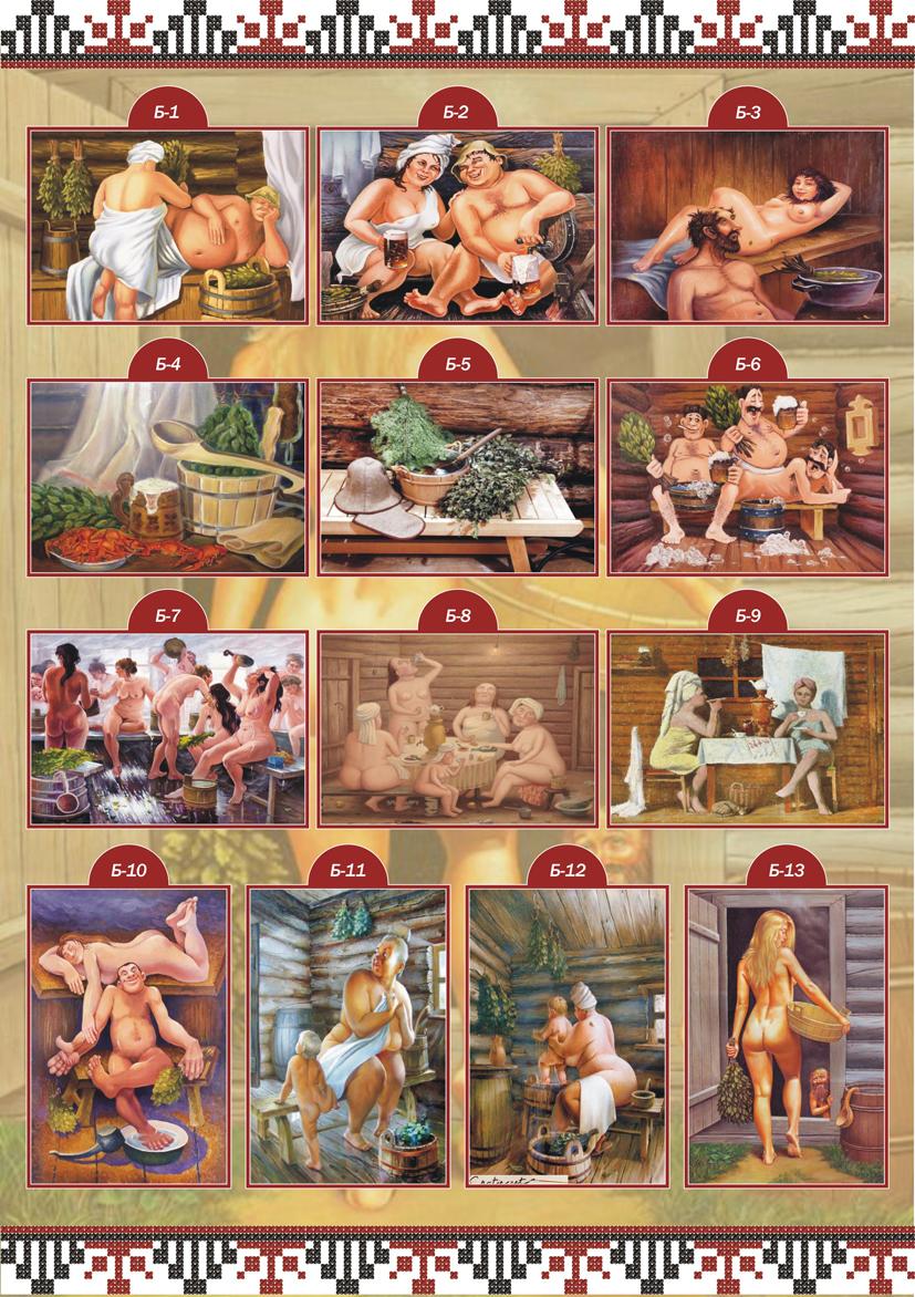 Каталог ескізів Лазня Б 1