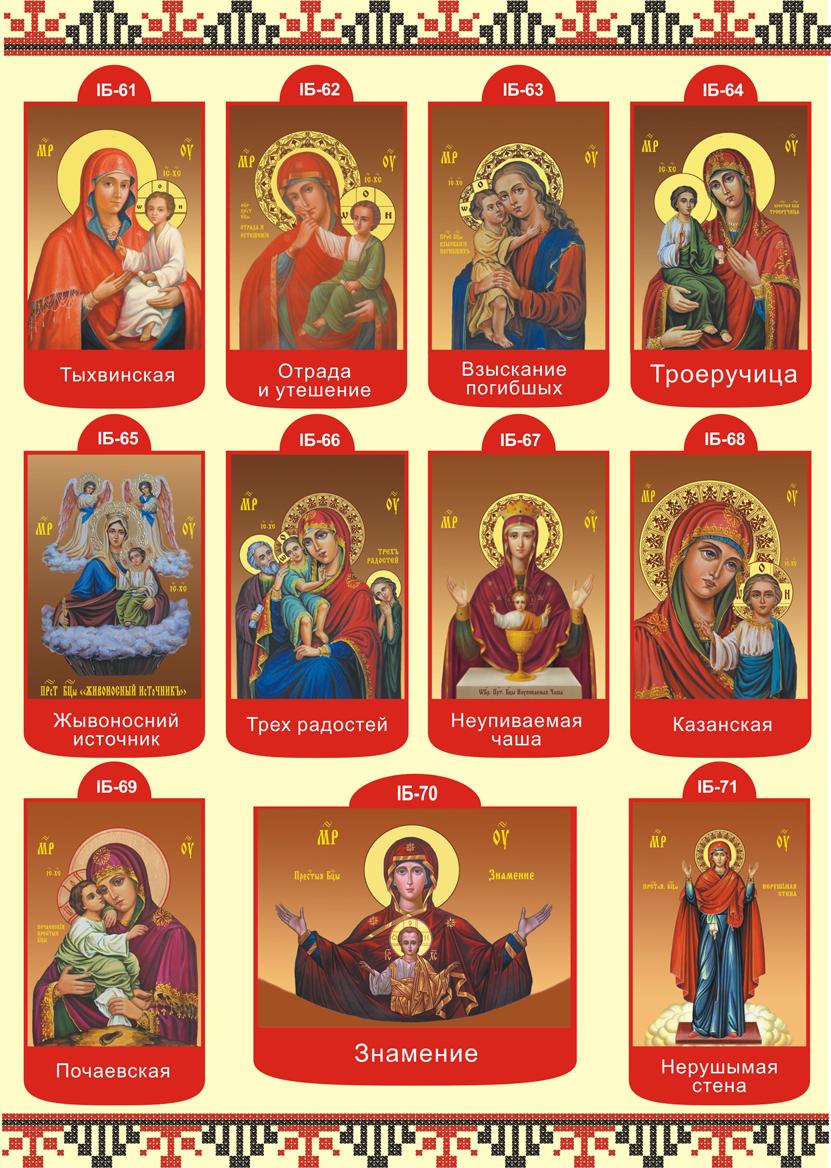 Каталог эскизов Иконы Божья матерь ІБ 6